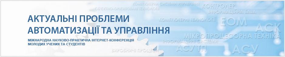 Конференція «Актуальні проблеми автоматизації та управління»